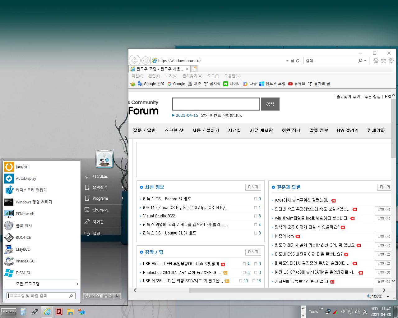 깔끔이_Chum_Start_explorer.png