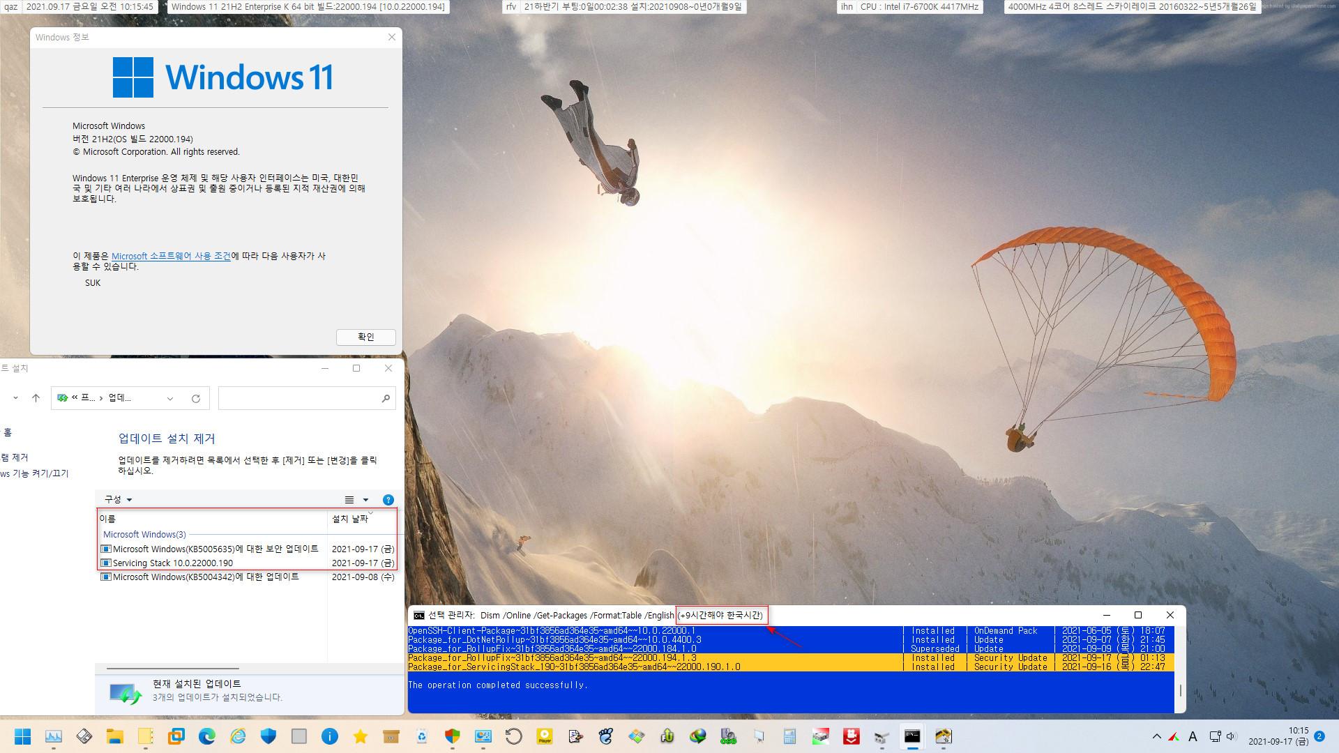 Windows 11 인사이더 프리뷰 - 버전 21H2 (OS 빌드 22000.194) 나왔네요 - 베타 채널 + 릴리스 프리뷰 채널 - 누적 업데이트가 설치되지 않아서 여러가지 시도하다가 dism 복원이 효과가 있었는지 설치 성공하긴 했습니다 2021-09-17_101546.jpg