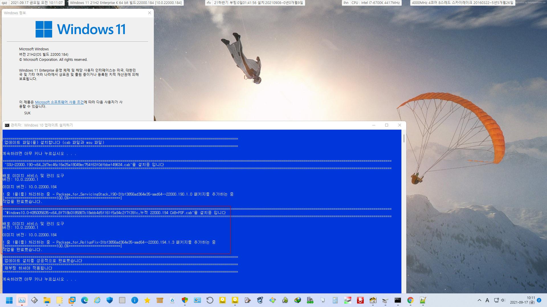 Windows 11 인사이더 프리뷰 - 버전 21H2 (OS 빌드 22000.194) 나왔네요 - 베타 채널 + 릴리스 프리뷰 채널 - 누적 업데이트가 설치되지 않아서 여러가지 시도하다가 dism 복원이 효과가 있었는지 설치 성공하긴 했습니다 2021-09-17_101108.jpg