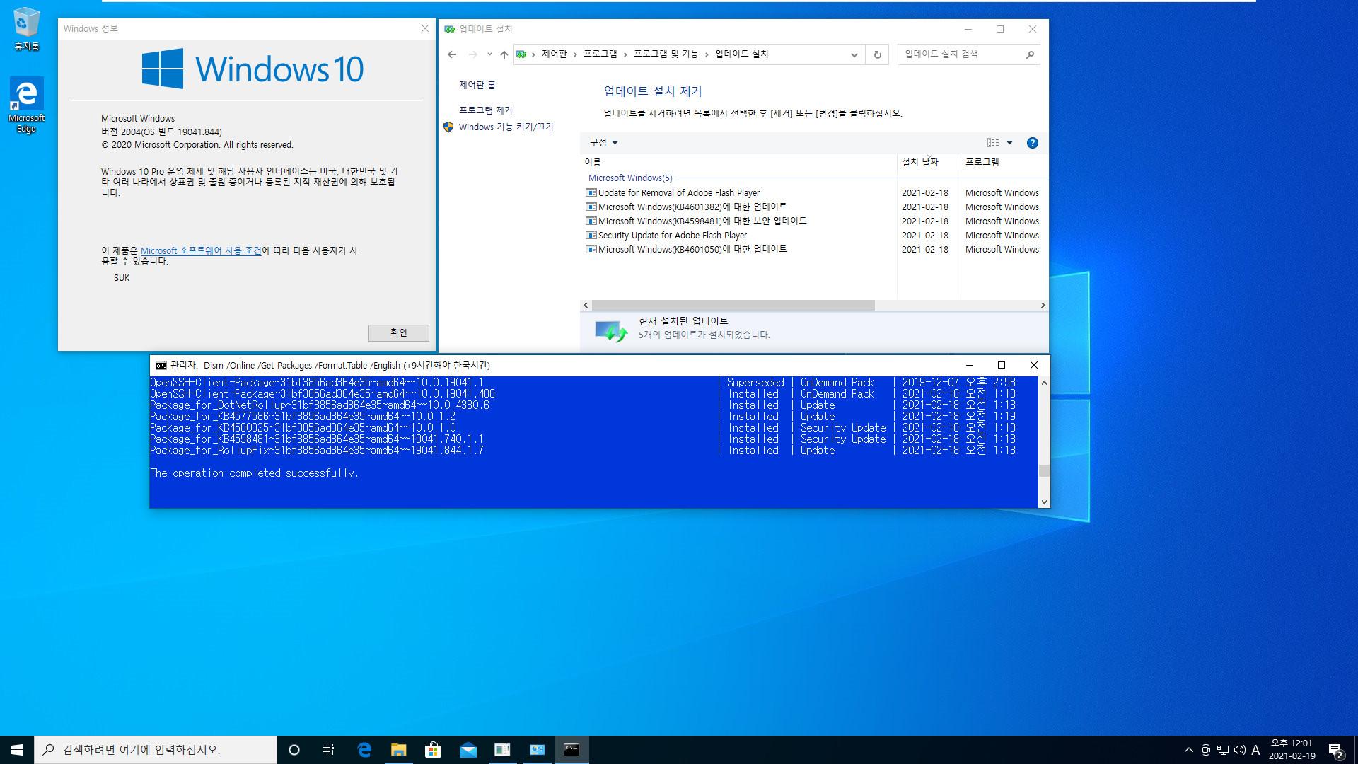 Windows 10 버전 21H1, 19043 빌드로 업그레이드 테스트 - 버전 20H2만 아니라, 버전 2004 에서도 KB5000736 제거하면 원래 버전으로 돌아갑니다 2021-02-19_120144.jpg