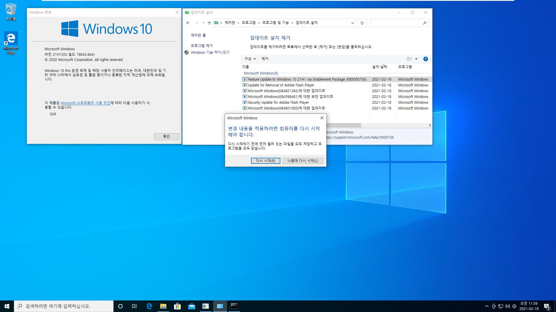 Windows 10 버전 21H1, 19043 빌드로 업그레이드 테스트 - 버전 20H2만 아니라, 버전 2004 에서도 KB5000736 제거하면 원래 버전으로 돌아갑니다 2021-02-19_115938.jpg
