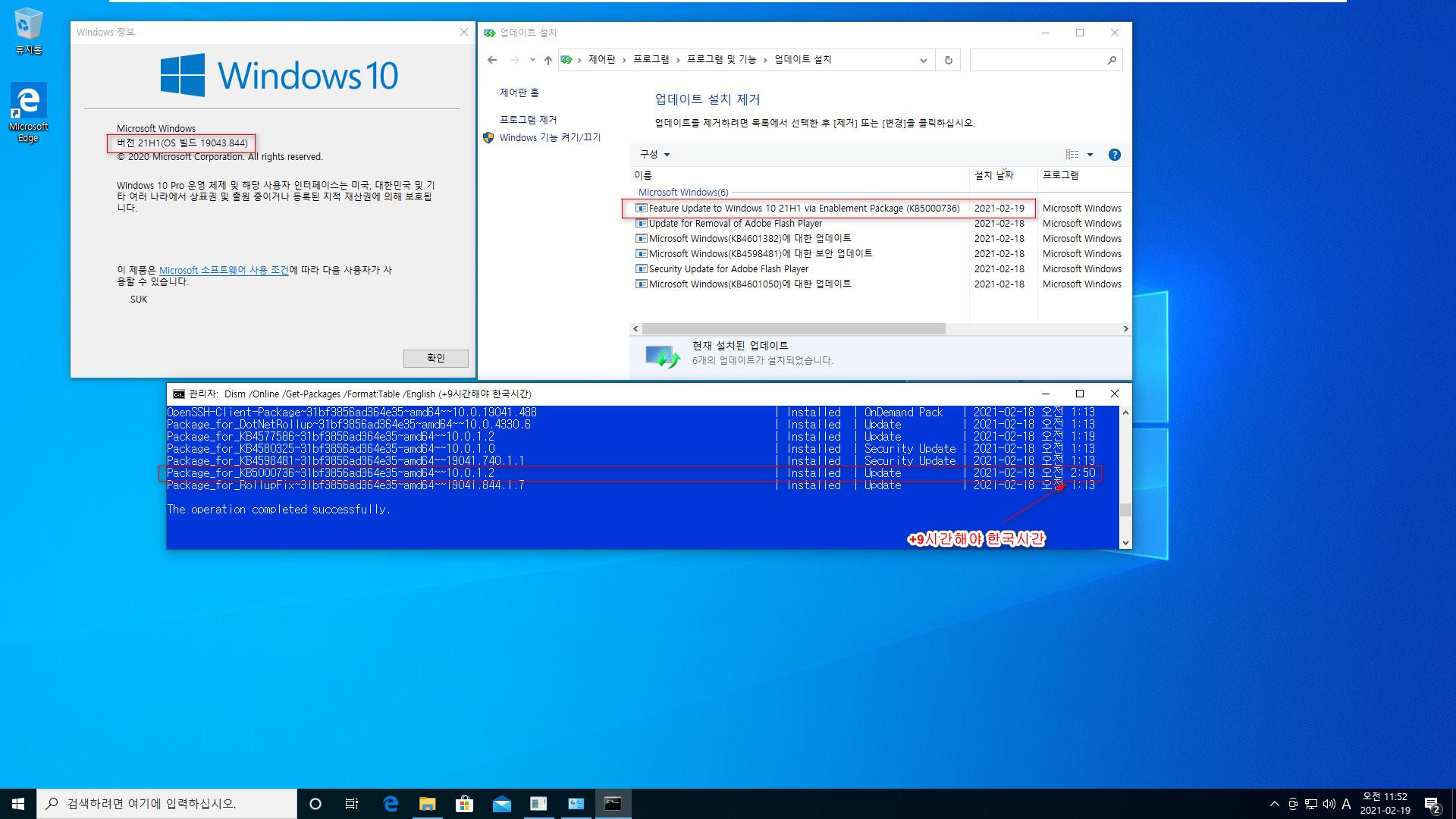 Windows 10 버전 21H1, 19043 빌드로 업그레이드 테스트 - 버전 20H2만 아니라, 버전 2004 에서도 KB5000736 설치하면 바로 업그레이드 되네요 2021-02-19_115209.jpg