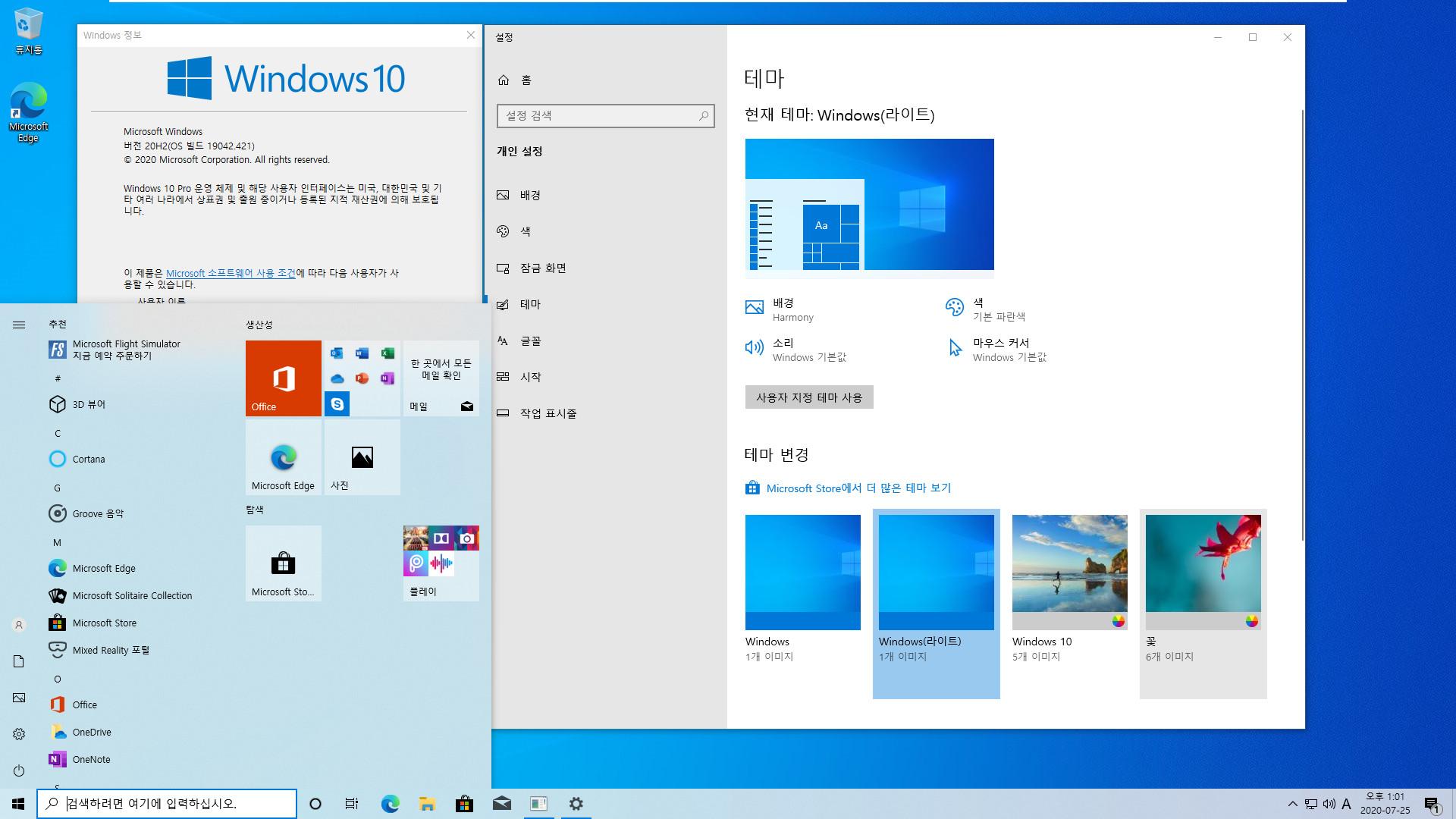Windows 10 20H2 19042.421빌드 누적 업데이트 KB4568831 나왔네요 - 새로운 시작 메뉴가 적용되어 있습니다 2020-07-25_130152.jpg
