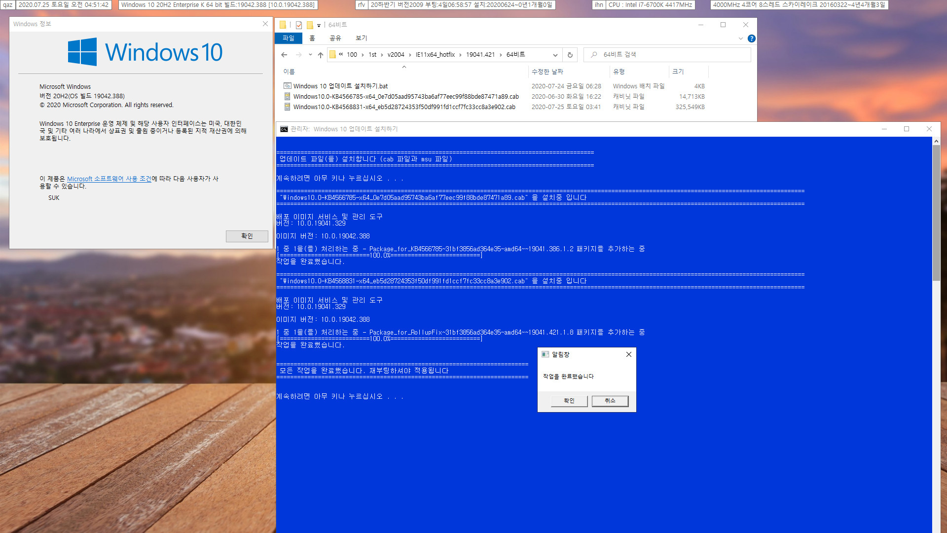 Windows 10 20H2 19042.421빌드 누적 업데이트 KB4568831 나왔네요 - 실컴 윈도우 20H2 19042.388빌드에서 설치 성공 2020-07-25_045142.jpg