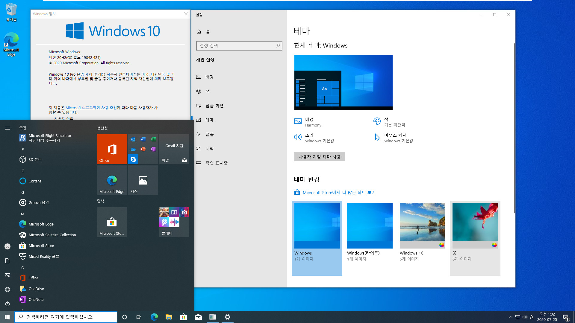 Windows 10 20H2 19042.421빌드 누적 업데이트 KB4568831 나왔네요 - 새로운 시작 메뉴가 적용되어 있습니다 2020-07-25_130206.jpg