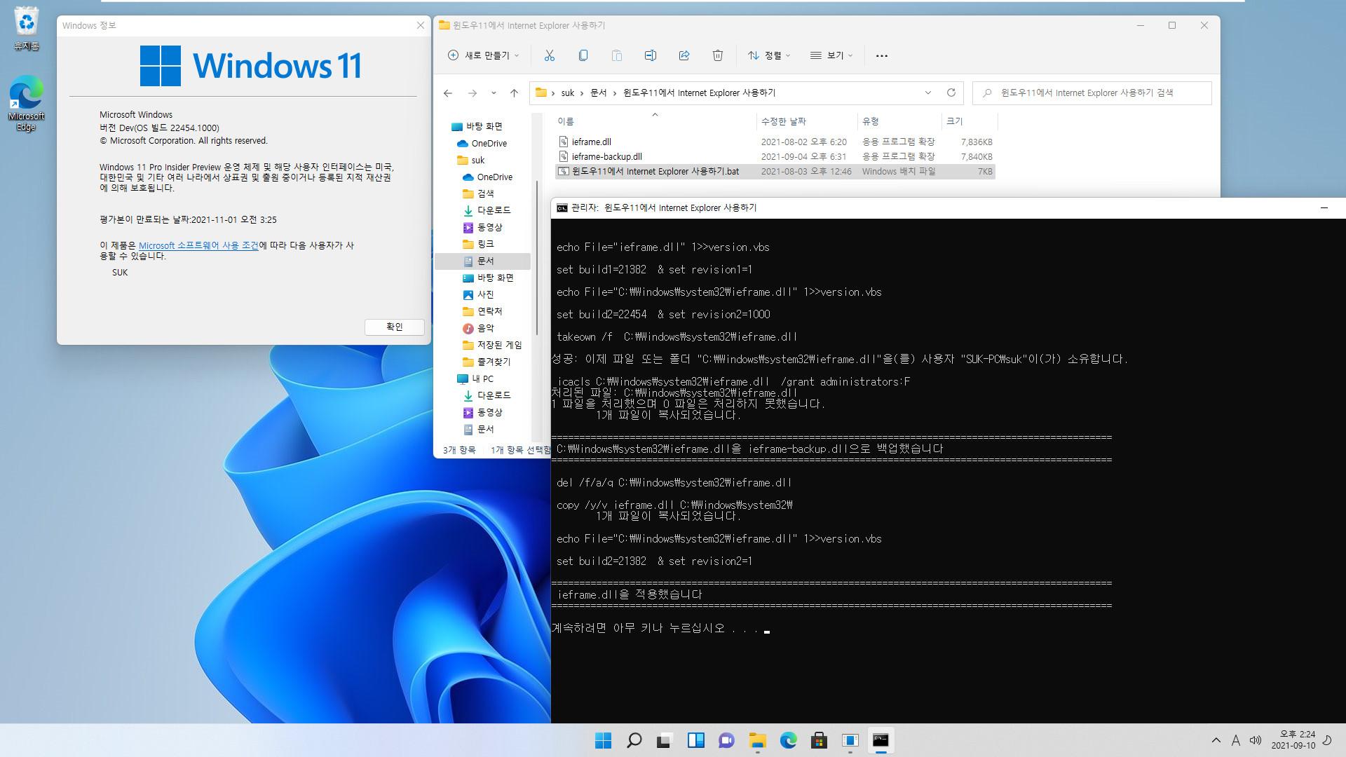 Windows 11 인사이더 프리뷰 - 버전 Dev (OS 빌드 22454.1000) 나왔네요 - 개발자 채널 - IE 살리는 방법은 지난 22449 빌드처럼 여전히 되지 않습니다. 이번에는 원상 복구는 되네요 2021-09-10_142441.jpg