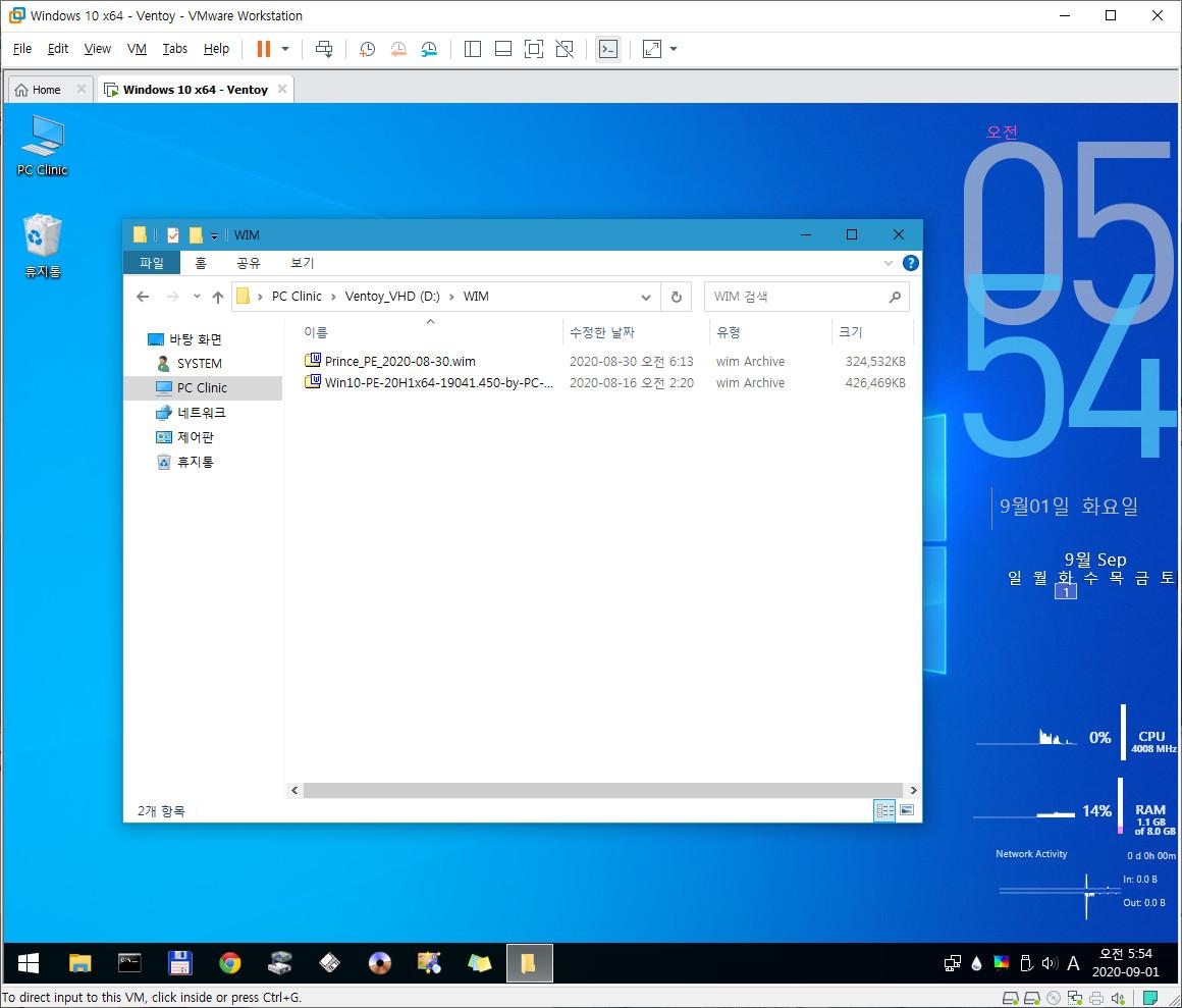 Ventoy-1.0.20을 VHD에 복사하여 부팅 테스트 (UEFI 부팅만 가능) - wim + 외부 파일로 부팅 - 성공 2020-09-01_055418.jpg