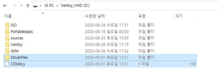 Ventoy-1.0.20을 VHD에 복사하여 부팅 테스트 (UEFI 부팅만 가능) - ISO로 된 PE는 wim과 기타 파일을 풀어서 부팅하면 됩니다 2020-09-01_140530.jpg