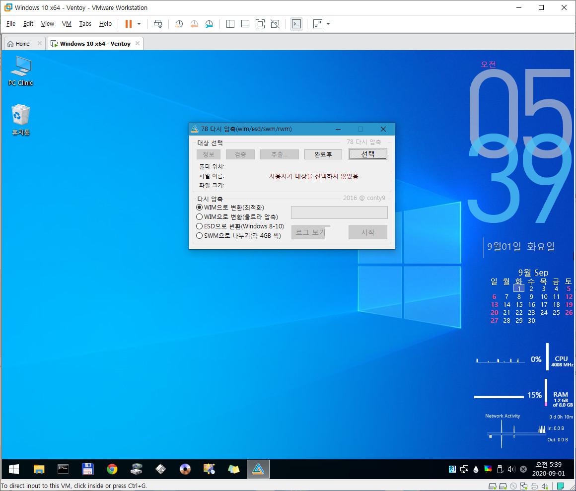 Ventoy-1.0.20을 VHD에 복사하여 부팅 테스트 (UEFI 부팅만 가능) - 특이사항 바로가기들이 나타나지 않지만 실행하면 됩니다-2번째부터는 찾는 과정없이 바로 실행됩니다 2020-09-01_053919.jpg