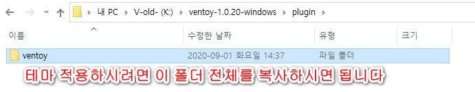 Ventoy-1.0.20 테마 변경하는 방법 2020-09-01_143822.jpg
