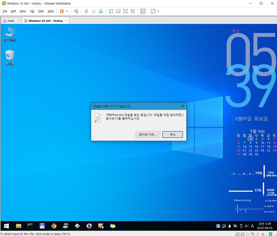 Ventoy-1.0.20을 VHD에 복사하여 부팅 테스트 (UEFI 부팅만 가능) - 특이사항 바로가기들이 나타나지 않지만 실행하면 됩니다 2020-09-01_053903.jpg