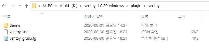 Ventoy-1.0.20 테마 변경하는 방법 2020-09-01_143918.jpg