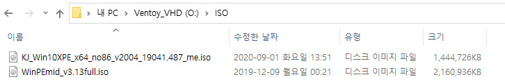 Ventoy-1.0.20을 VHD에 복사하여 부팅 테스트 (UEFI 부팅만 가능) - ISO로 된 PE 2020-09-01_135728.jpg