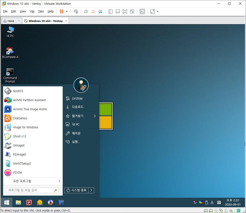 Ventoy-1.0.20을 VHD에 복사하여 부팅 테스트 (UEFI 부팅만 가능) - ISO로 된 PE가 이상없이 부팅되고 사용 가능한 경우 있습니다 2020-09-01_142240.jpg