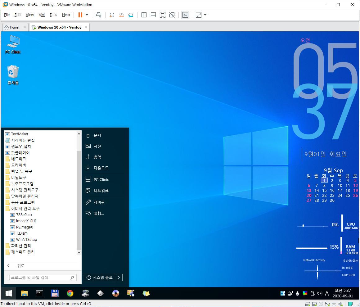 Ventoy-1.0.20을 VHD에 복사하여 부팅 테스트 (UEFI 부팅만 가능) - 특이사항 바로가기들이 나타나지 않지만 실행하면 됩니다 2020-09-01_053731.jpg