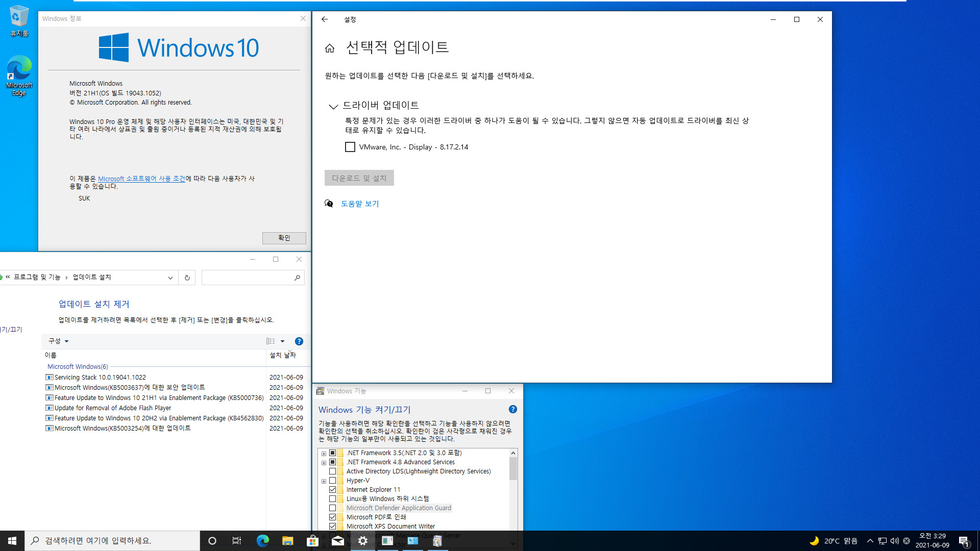 2021-06-09 수요일 정기 업데이트 - PRO x64 3개 버전 통합 - Windows 10 버전 2004, 빌드 19041.1052 + 버전 20H2, 빌드 19042.1052 + 버전 21H1, 빌드 19043.1052 - 공용 누적 업데이트 KB5003637 - 2021-06-09_032950.jpg