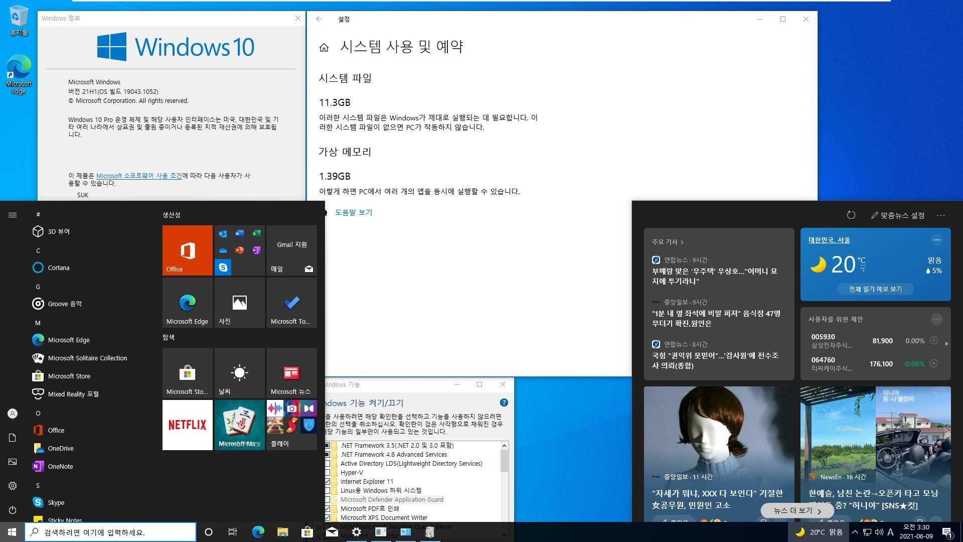 2021-06-09 수요일 정기 업데이트 - PRO x64 3개 버전 통합 - Windows 10 버전 2004, 빌드 19041.1052 + 버전 20H2, 빌드 19042.1052 + 버전 21H1, 빌드 19043.1052 - 공용 누적 업데이트 KB5003637 - 2021-06-09_033034.jpg