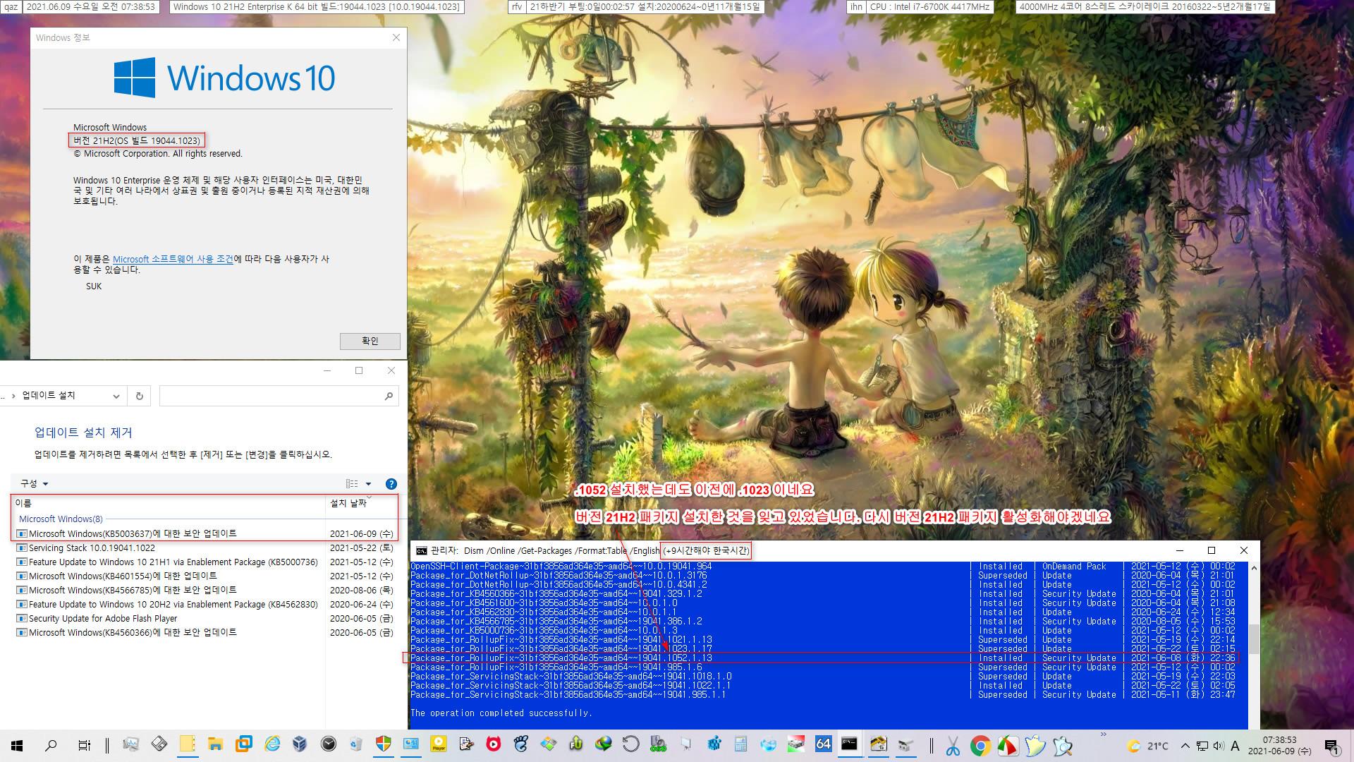 2021-06-09 수요일 정기 업데이트 - Windows 10 버전 21H2 (OS 빌드 19044.1052) - 공용 누적 업데이트 KB5003637 - 실컴에 설치 - 재부팅 후 - 빌드 뒤에 리비전이 변경되지 않아서 21H2 재활성화 해야 함 2021-06-09_073853.jpg