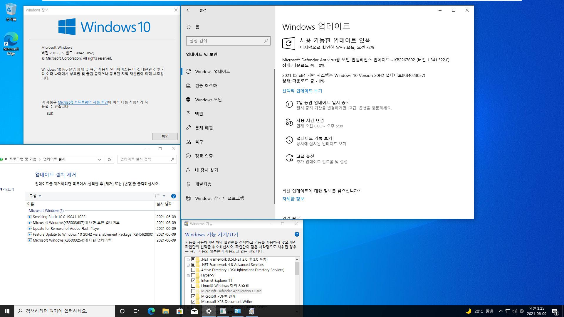 2021-06-09 수요일 정기 업데이트 - PRO x64 3개 버전 통합 - Windows 10 버전 2004, 빌드 19041.1052 + 버전 20H2, 빌드 19042.1052 + 버전 21H1, 빌드 19043.1052 - 공용 누적 업데이트 KB5003637 - 2021-06-09_032541.jpg