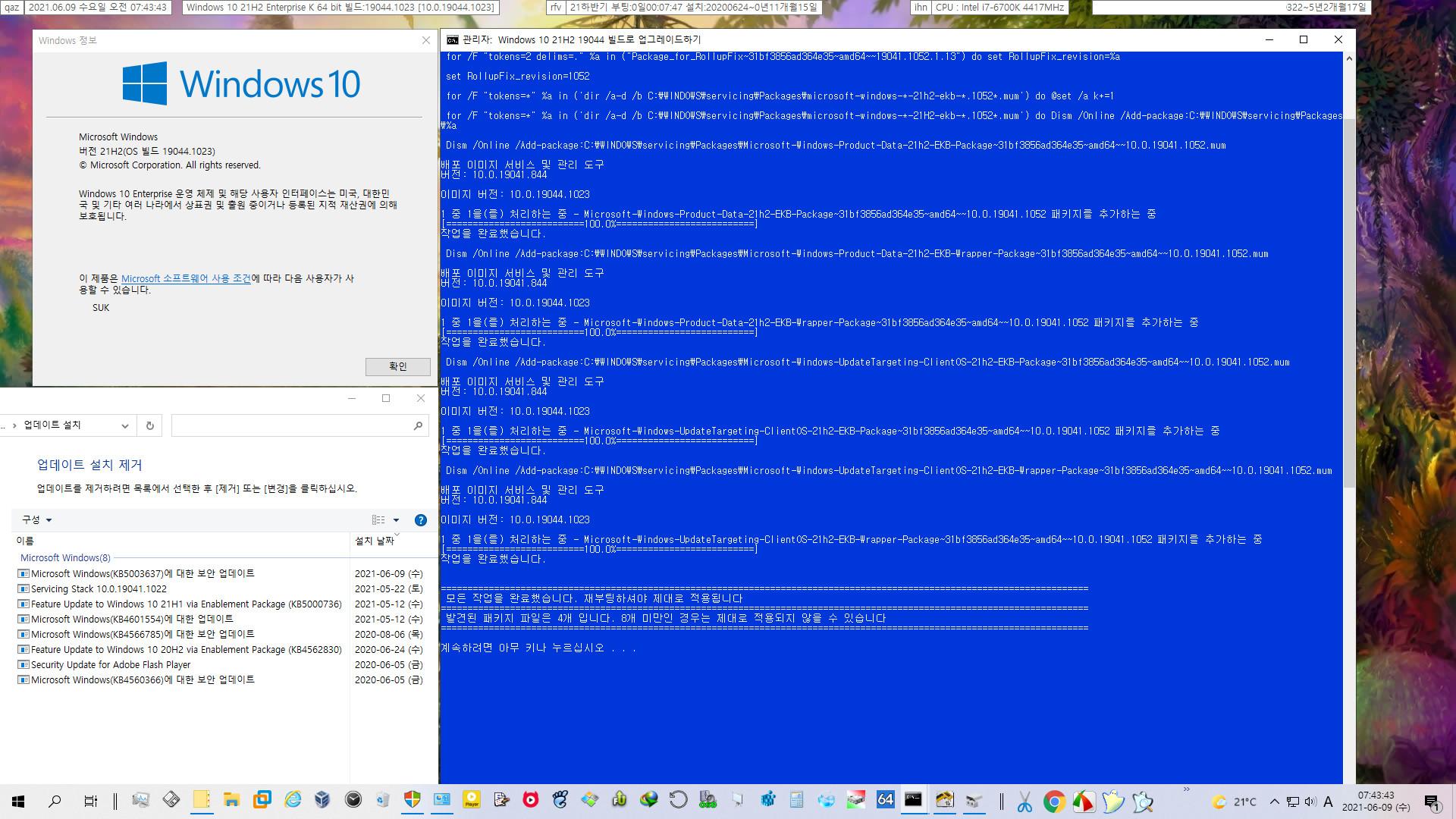 2021-06-09 수요일 정기 업데이트 - Windows 10 버전 21H2 (OS 빌드 19044.1052) - 공용 누적 업데이트 KB5003637 - 실컴에 설치 - 재부팅 후 - 빌드 뒤에 리비전이 변경되지 않아서 21H2 재활성화 해야 함 - 재활성 2021-06-09_074343.jpg