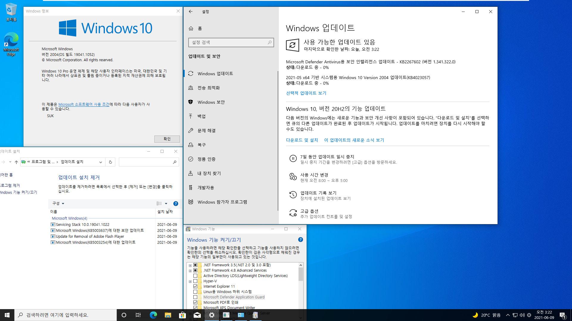 2021-06-09 수요일 정기 업데이트 - PRO x64 3개 버전 통합 - Windows 10 버전 2004, 빌드 19041.1052 + 버전 20H2, 빌드 19042.1052 + 버전 21H1, 빌드 19043.1052 - 공용 누적 업데이트 KB5003637 - 2021-06-09_032245.jpg