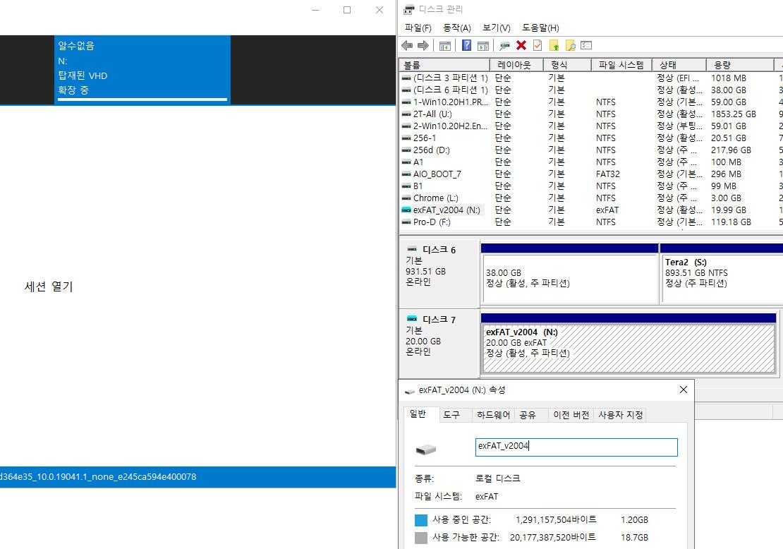 exFAT 포맷으로도 VHD 부팅이 Windows 10 버전 1903부터 된다고 하여 테스트 - 생고생만 하다가 컴퓨터 먹통 2번이나 되고 그만뒀습니다 2020-10-27_102057.jpg