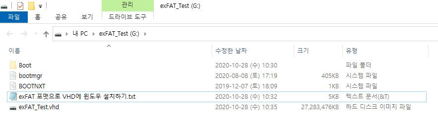 exFAT 포맷으로도 VHD 부팅이 Windows 10 버전 1903부터 된다고 하여 테스트 - 다시 윈도우 설치 boot.wim에서 작업하니까 속도가 전보다는 빠르네요 2020-10-28_103550.jpg