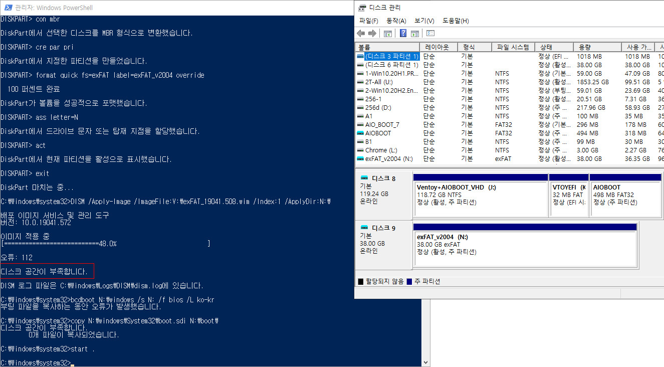 exFAT 포맷으로도 VHD 부팅이 Windows 10 버전 1903부터 된다고 하여 테스트 - 생고생만 하다가 컴퓨터 먹통 2번이나 되고 그만뒀습니다 2020-10-26_225016.jpg