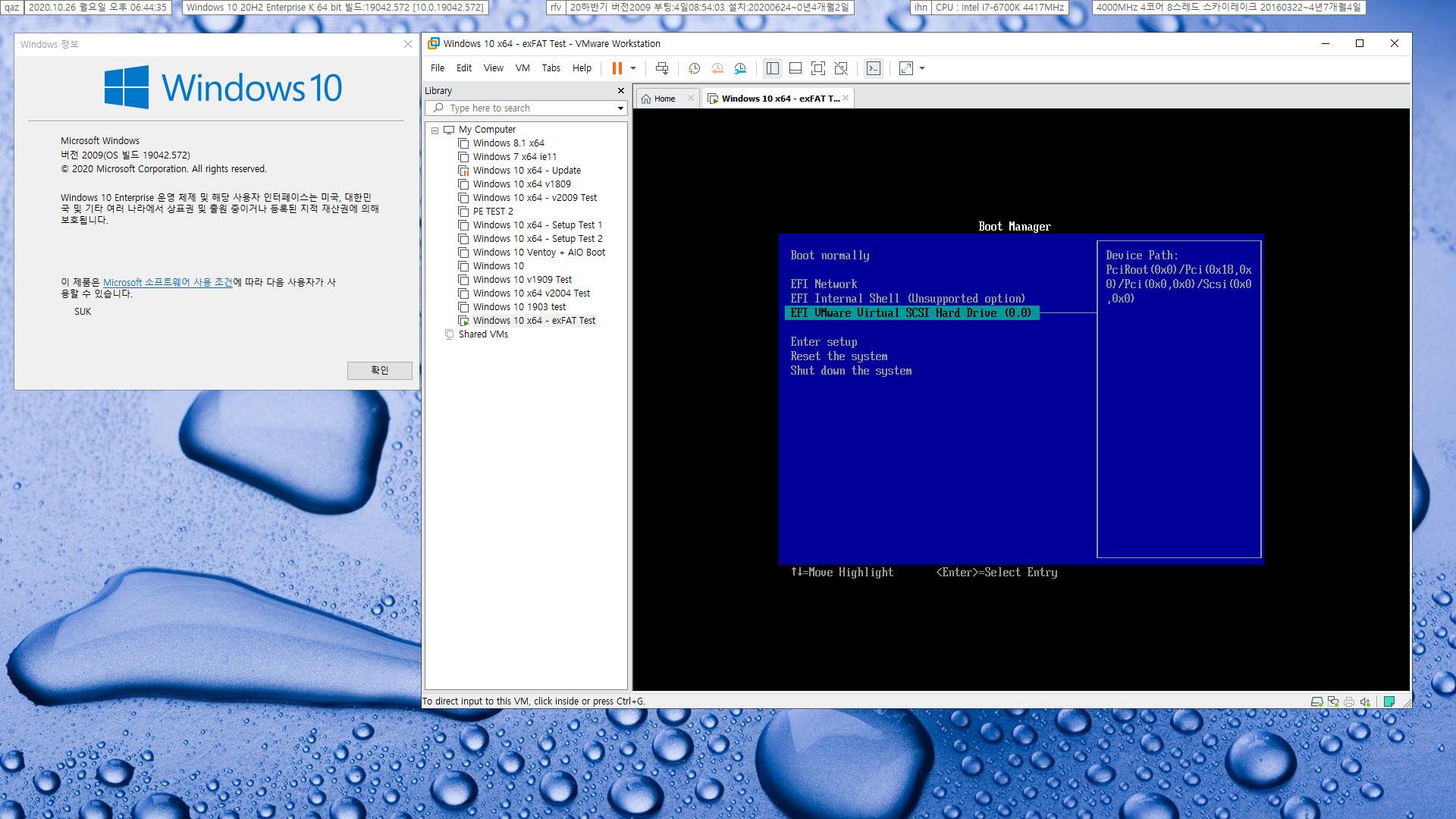 exFAT 포맷으로도 VHD 부팅이 Windows 10 버전 1903부터 된다고 하여 테스트 - 완전 생고생 했습니다 2020-10-26_184435.jpg