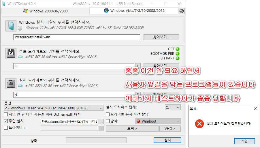 exFAT 포맷으로도 VHD 부팅이 Windows 10 버전 1903부터 된다고 하여 테스트 - 간섭하는 프로그램 별로입니다 2020-10-26_175045.jpg
