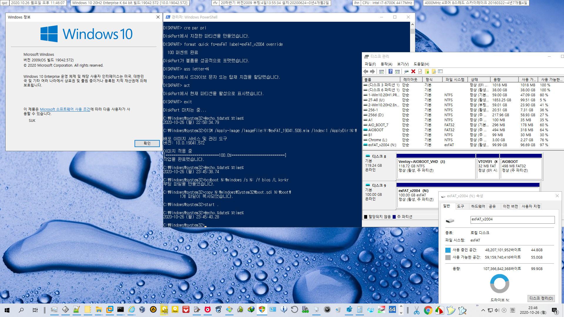 exFAT 포맷으로도 VHD 부팅이 Windows 10 버전 1903부터 된다고 하여 테스트 - 생고생만 하다가 컴퓨터 먹통 2번이나 되고 그만뒀습니다 2020-10-26_234607.jpg