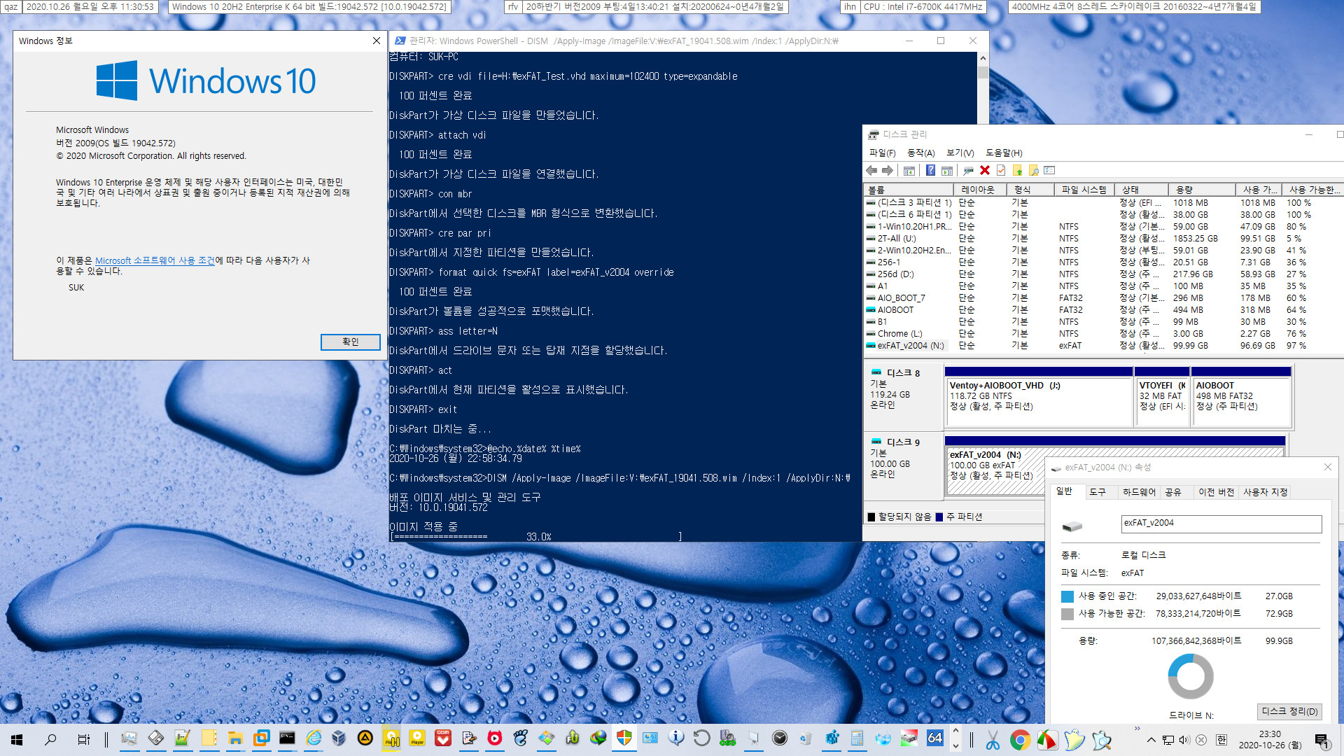 exFAT 포맷으로도 VHD 부팅이 Windows 10 버전 1903부터 된다고 하여 테스트 - 생고생만 하다가 컴퓨터 먹통 2번이나 되고 그만뒀습니다 2020-10-26_233053.jpg