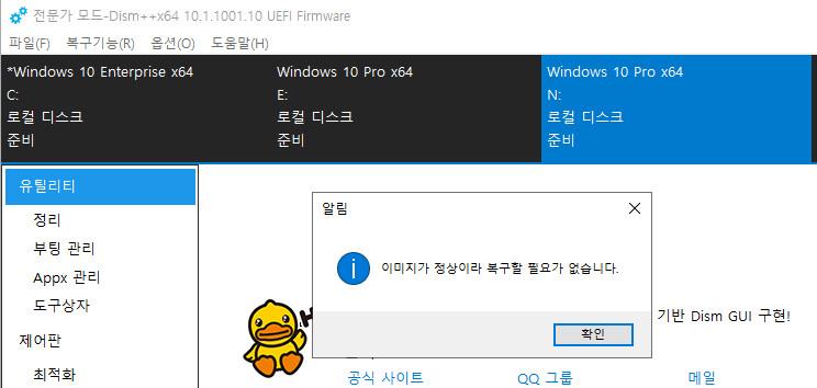 exFAT 포맷으로도 VHD 부팅이 Windows 10 버전 1903부터 된다고 하여 테스트 - 완전 생고생 했습니다 2020-10-26_220430.jpg
