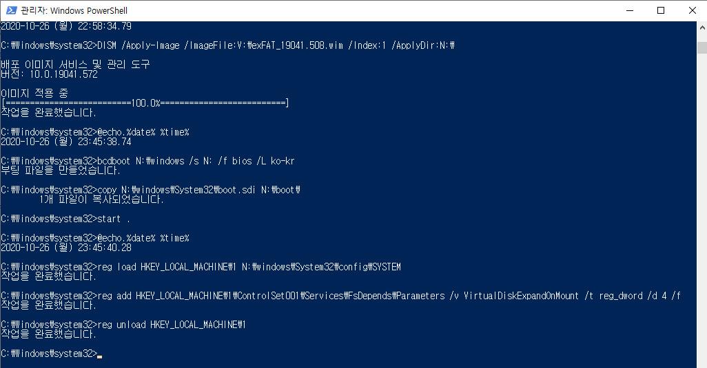exFAT 포맷으로도 VHD 부팅이 Windows 10 버전 1903부터 된다고 하여 테스트 - 생고생만 하다가 컴퓨터 먹통 2번이나 되고 그만뒀습니다 2020-10-26_234743.jpg