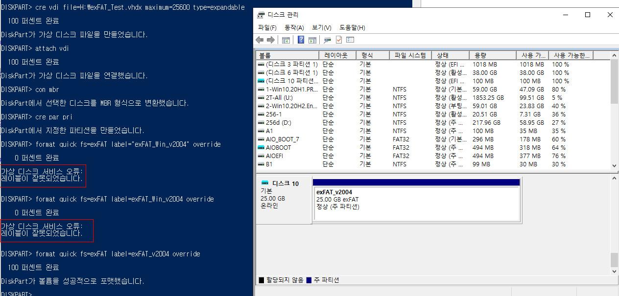 exFAT 포맷으로도 VHD 부팅이 Windows 10 버전 1903부터 된다고 하여 테스트 - 완전 생고생 했습니다 2020-10-26_192518.jpg