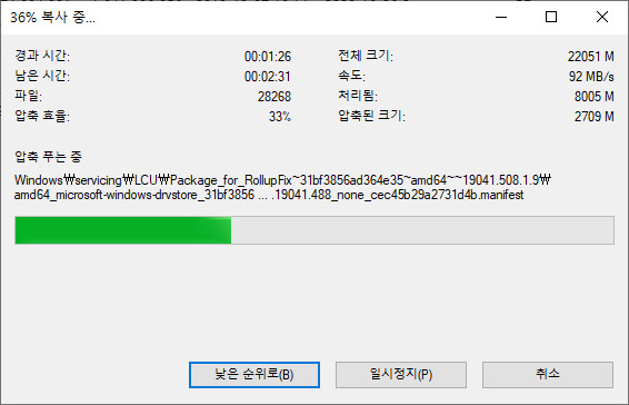 exFAT 포맷으로도 VHD 부팅이 Windows 10 버전 1903부터 된다고 하여 테스트 - 생고생만 하다가 컴퓨터 먹통 2번이나 되고 그만뒀습니다 2020-10-27_102843.jpg