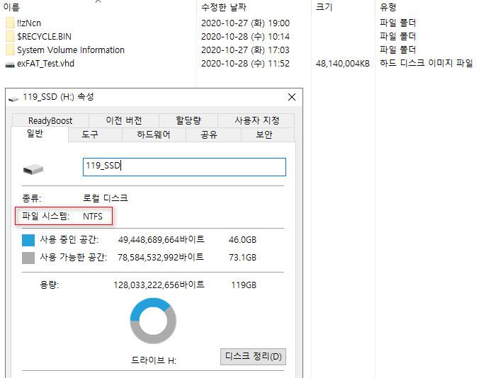 exFAT 포맷으로도 VHD 부팅이 Windows 10 버전 1903부터 된다고 하여 테스트 - 다시 윈도우 설치 boot.wim에서 작업하니까 속도가 전보다는 빠르네요 2020-10-28_115926.jpg