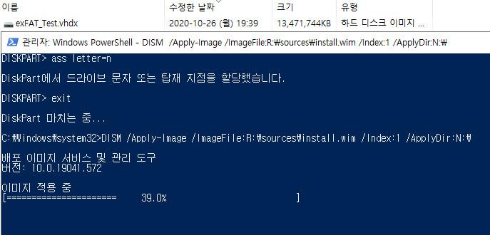 exFAT 포맷으로도 VHD 부팅이 Windows 10 버전 1903부터 된다고 하여 테스트 - 완전 생고생 했습니다 2020-10-26_193958.jpg