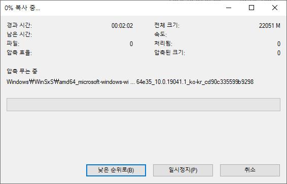 exFAT 포맷으로도 VHD 부팅이 Windows 10 버전 1903부터 된다고 하여 테스트 - 생고생만 하다가 컴퓨터 먹통 2번이나 되고 그만뒀습니다 2020-10-27_102559.jpg