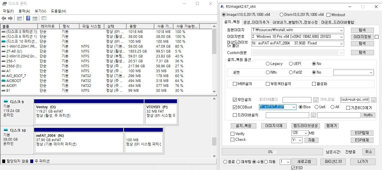 exFAT 포맷으로도 VHD 부팅이 Windows 10 버전 1903부터 된다고 하여 테스트 - 간섭없는 RSImageX 사용합니다 2020-10-26_175522.jpg