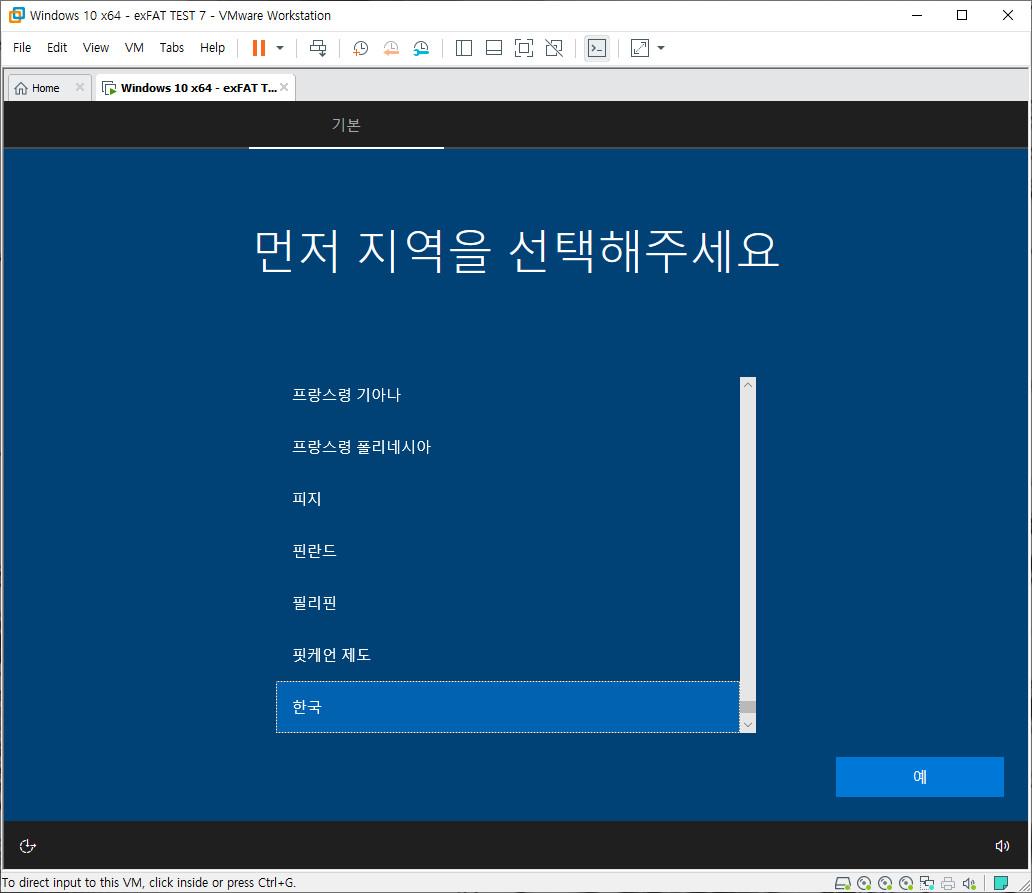 exFAT 포맷으로도 VHD 부팅이 Windows 10 버전 1903부터 된다고 하여 테스트 - NTFS 포맷으로 비교 테스트 - 1분20초 걸리는 일이 6분 이상 걸렸네요 - 당연하지만, 윈도우 설치도 정상적으로 됩니다 - 이후는 불필요해서 중지함 2020-10-29_092659.jpg