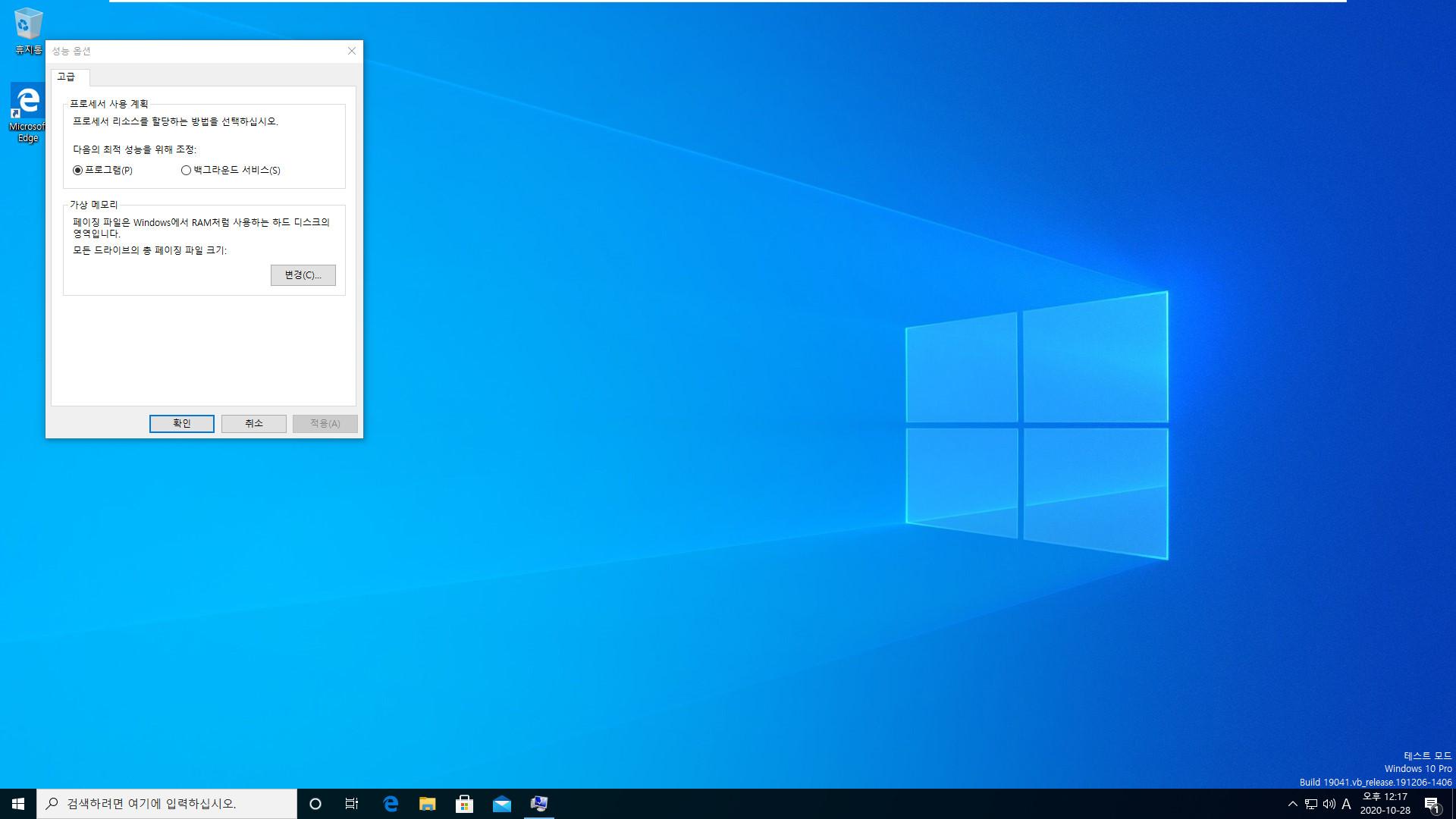 exFAT 포맷으로도 VHD 부팅이 Windows 10 버전 1903부터 된다고 하여 테스트 - 다시 윈도우 설치 boot.wim에서 작업하니까 속도가 전보다는 빠르네요 2020-10-28_121726.jpg