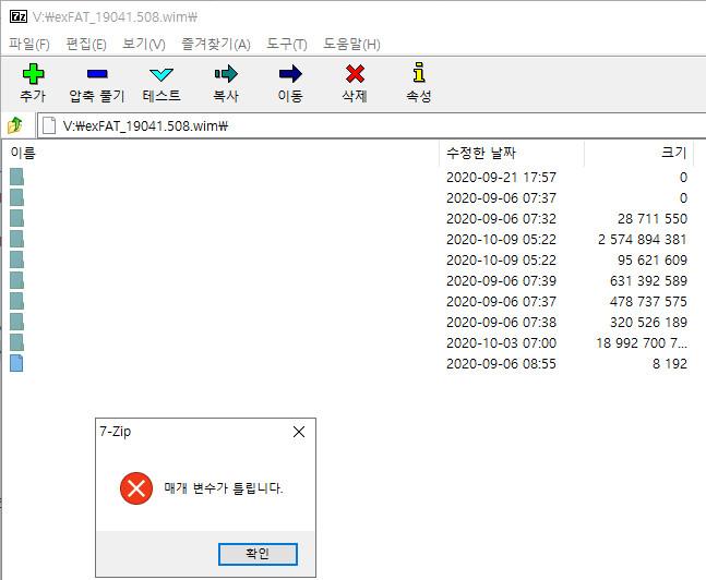 exFAT 포맷으로도 VHD 부팅이 Windows 10 버전 1903부터 된다고 하여 테스트 - 생고생만 하다가 컴퓨터 먹통 2번이나 되고 그만뒀습니다 2020-10-27_103158.jpg