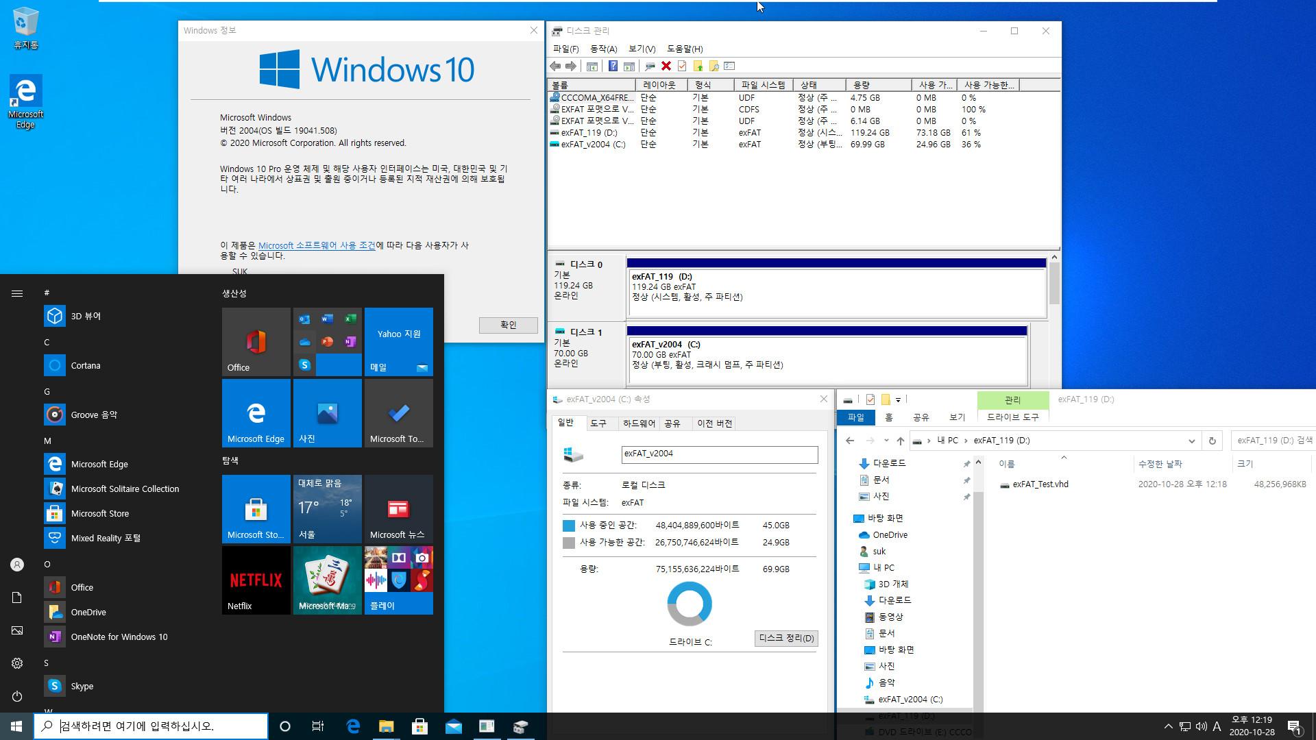 exFAT 포맷으로도 VHD 부팅이 Windows 10 버전 1903부터 된다고 하여 테스트 - 다시 윈도우 설치 boot.wim에서 작업하니까 속도가 전보다는 빠르네요 2020-10-28_121901.jpg