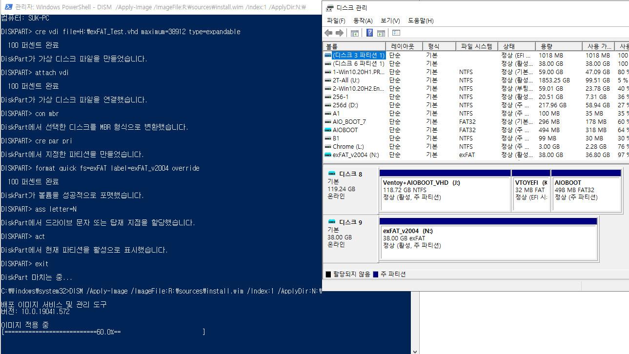 exFAT 포맷으로도 VHD 부팅이 Windows 10 버전 1903부터 된다고 하여 테스트 - 완전 생고생 했습니다 2020-10-26_214741.jpg