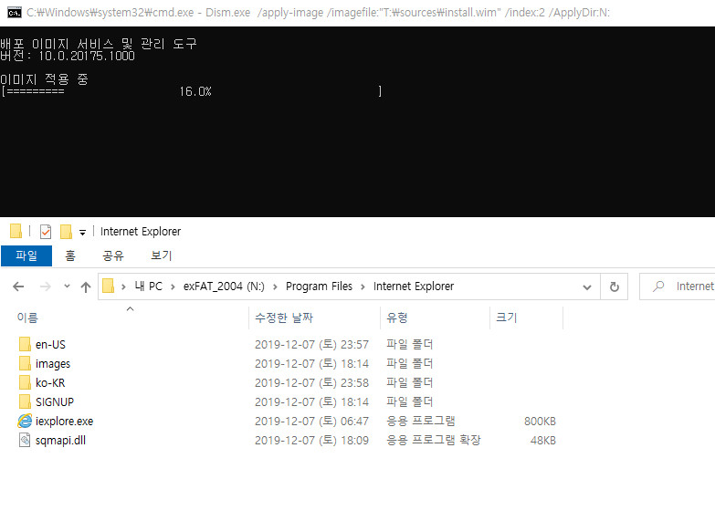 exFAT 포맷으로도 VHD 부팅이 Windows 10 버전 1903부터 된다고 하여 테스트 - 간섭없는 RSImageX 사용합니다 - 설치 진행이 안 된다 싶을 정도로 느리네요. 폴더만 만들어졌네요.포기하고 다른 글 보고 오니까 진행중이네요 ㅎㅎ 2020-10-26_180753.jpg