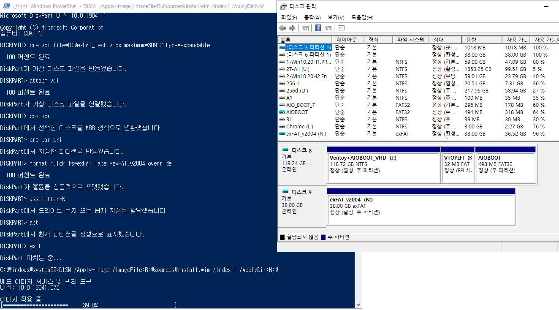 exFAT 포맷으로도 VHD 부팅이 Windows 10 버전 1903부터 된다고 하여 테스트 - 완전 생고생 했습니다 2020-10-26_210400.jpg