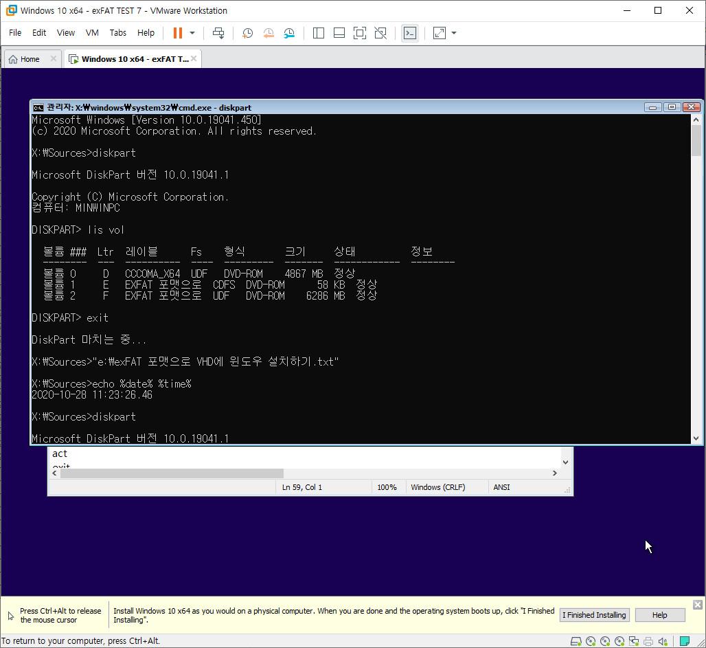 exFAT 포맷으로도 VHD 부팅이 Windows 10 버전 1903부터 된다고 하여 테스트 - 다시 윈도우 설치 boot.wim에서 작업하니까 속도가 전보다는 빠르네요 2020-10-28_112359.jpg