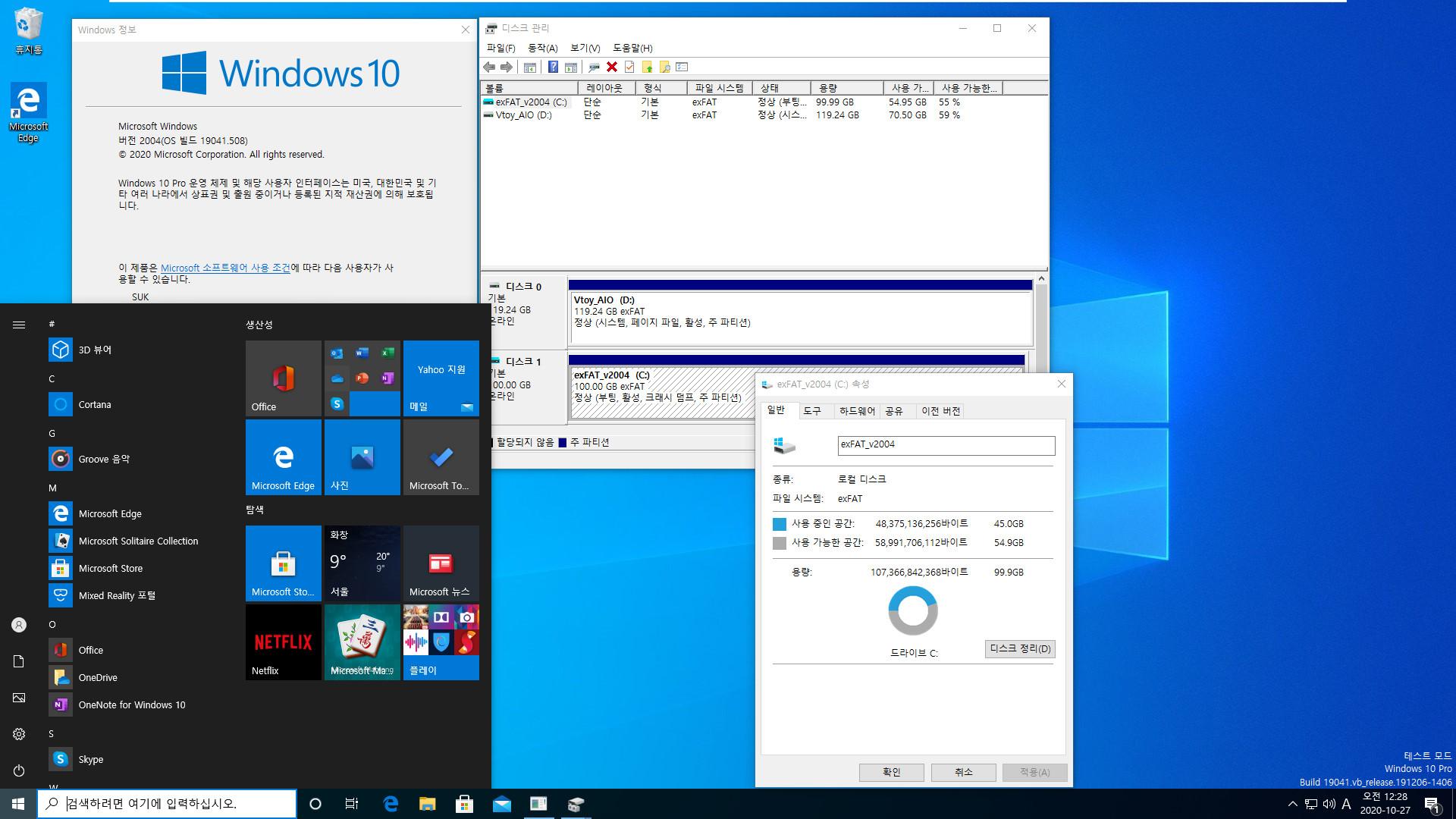 exFAT 포맷으로도 VHD 부팅이 Windows 10 버전 1903부터 된다고 하여 테스트 - 생고생만 하다가 컴퓨터 먹통 2번이나 되고 그만뒀습니다 2020-10-27_002836.jpg