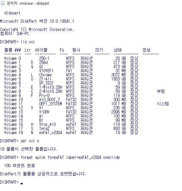 exFAT 포맷으로도 VHD 부팅이 Windows 10 버전 1903부터 된다고 하여 테스트 - 생고생만 하다가 컴퓨터 먹통 2번이나 되고 그만뒀습니다 2020-10-27_101439.jpg
